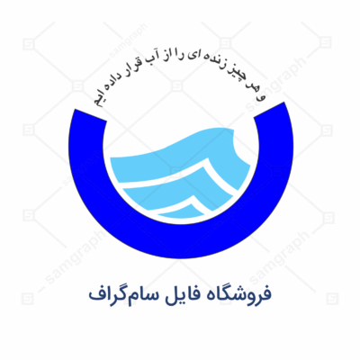 لوگو و آرم وکتور سازمان آب و فاضلاب