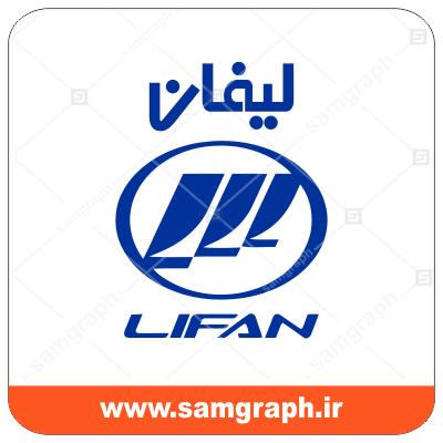 دانلود لوگو وکتور لیفان خودرو - Lifan Khodro logo vector