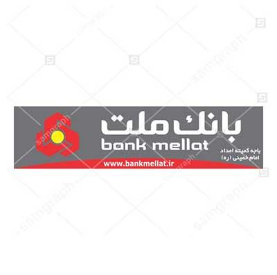 bank mellat logo tablo