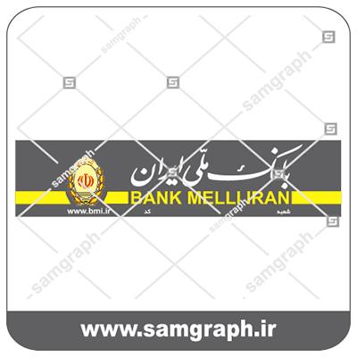 دانلود فایل جدید تابلو سردرب و لوگو وکتور لایه باز بانک ملی ایران