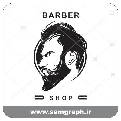 دانلود لاکچری لوگو آرایشگاه مردانه - logo luxury for men