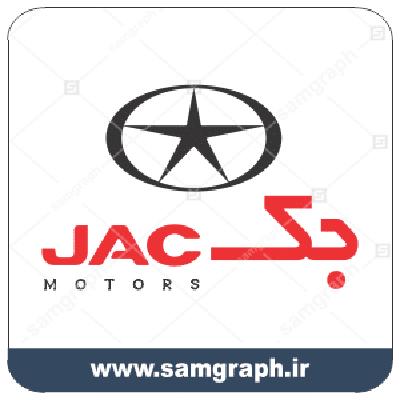 jac motor samgraph logo mashin vector iran car