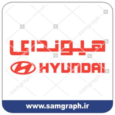 دانلود لوگو وکتور هیوندا خودرو hyundai Khodro logo vector