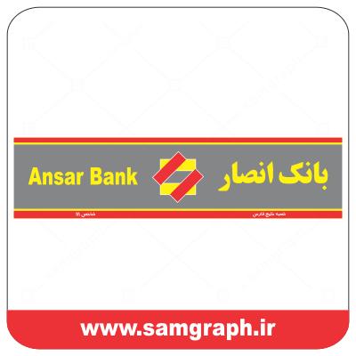لوگو وکتور بانک انصار - تابلو سردرب - دانلود فایل - downolad ansar bank logo