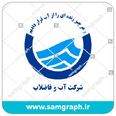 دانلود فایل وکتور و لایه باز لوگو آب و فاضلاب - ab fazelab logo