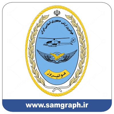 لوگو هوانیروز ارتش جمهوری اسلامی ایران - دانلود آرم وکتور - Downolad logo havanirooz