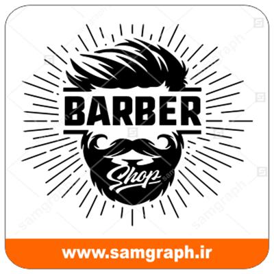 دانلود لوگو وکتور و طرح لاکچری آرایشگاه مردانه Download Men's Hairdressing Logo