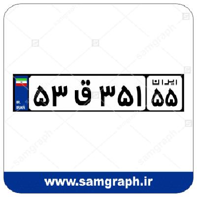 دانلود طرح وکتور پلاک ملی ایران - iran pelak melli vector