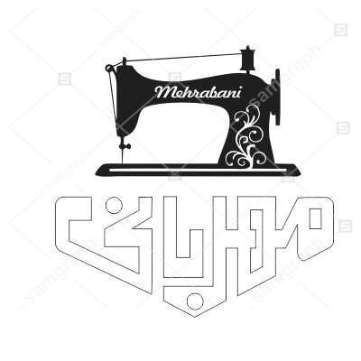 دانلود وکتور و طرح چرخ خیاطی دستی - لوگو خیاطی