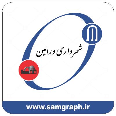 دانلود آرم و لوگو آرم شهرداری ورامین - logo shahrdari varamin