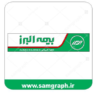 دانلود طرح وکتور بیمه البرز