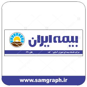 دانلود طرح تابلو سردرب و لوگو وکتور بیمه ایران - logo vector bime iran