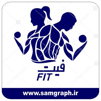 دانلود لوگو باشگاه بدنسازی فیتنس زیبایی اندام طرح Fitness-logo-gym-vector
