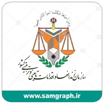 دانلود لوگو و آرم سازمان زندانها و اقدامات تامینی و تربیتی کشور - logo sazmaan zendanha
