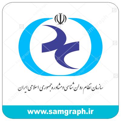 دانلود لوگو سازمان نظام روان شناسی و مشاوره جمهوری اسلامی ایران sazman nezam ravan shenasi va moshavereh