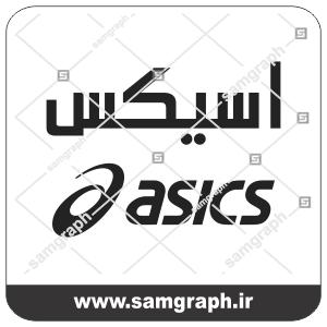 دانلود طرح وکتور تابلو لوگو اسیکس - Download asics logo Vector بدون رنجه و بدونه محدودیت کیفیت در بزرگنمایی است و مناسب برای ساخت تابلو های تبلیغاتی چلنیوم (حروف چنلیوم)، چاپ لارج فرمت، نئون پلاستیک (حروف پلاستیک) ، حروف استیل، حروف فلزی و حک بر روی ورق مولتی استایل و اسید کاری روی ورق استیل طلایی و نقره ای و همچنین ساخت لامپ نئون و لامپ ال ای دی ثابت و … آماده دانلود برای شما عزیزان میباشد.