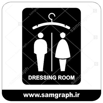 دانلود لوگو وکتور اتاق پوروو - DOWNLOAD DRESSING ROOM VECTOR