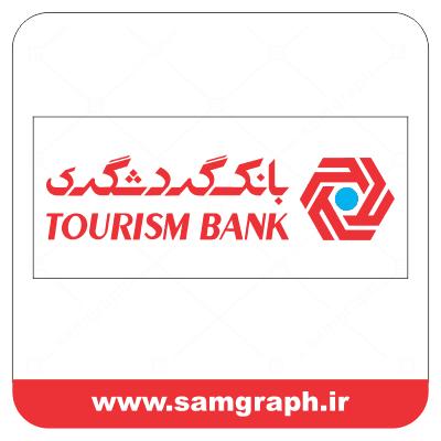 دانلود فایل تابلو لوگو ، آرم ، وکتور ، لایه باز بانک گردشگری - DOWNLOAD GARDESHGARI BANK LOGO