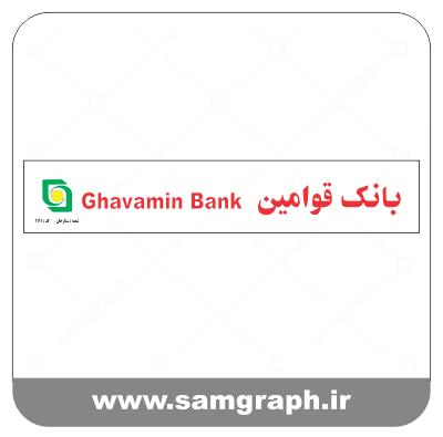 دانلود فایل تابلو لوگو ، آرم ، وکتور ، لایه باز قوامین - DOWNLOAD GARDESHGARI BANK LOGO