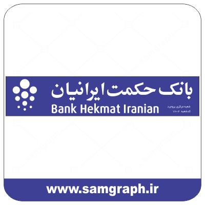 دانلود فایل تابلو لوگو ، آرم ، وکتور ، لایه باز حکمت - DOWNLOAD HEKMAT BANK LOGO