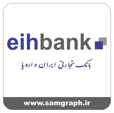 دانلود فایل تابلو لوگو ، آرم ، وکتور ، لایه باز بانک ایران و اروپا - DOWNLOAD IRAN VA UROPE BANK LOGO
