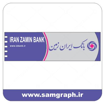 دانلود فایل تابلو لوگو ، آرم ، وکتور ، لایه باز بانک ایران زمین - DOWNLOAD IRAN ZAMIN BANK LOGO