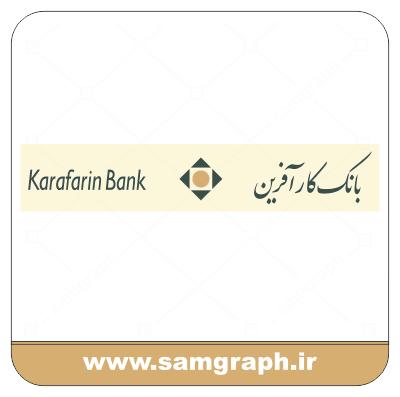 دانلود فایل تابلو لوگو ، آرم ، وکتور ، لایه باز بانک کار افرین - DOWNLOAD KAR AFARIN BANK LOGO