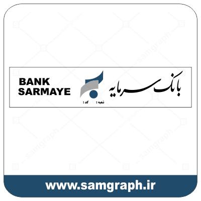 دانلود فایل تابلو لوگو ، آرم ، وکتور ، لایه باز بانک سرمایه - DOWNLOAD SARMAYE BANK LOGO