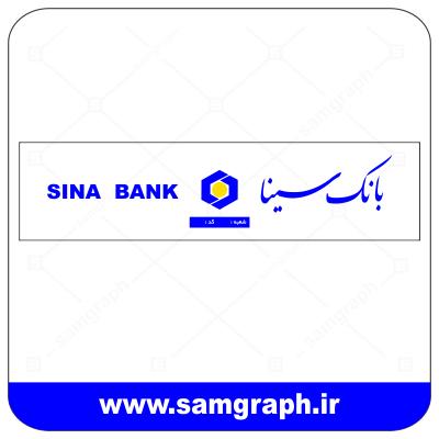 دانلود فایل تابلو لوگو ، آرم ، وکتور ، لایه باز بانک سینا - DOWNLOAD SINA BANK LOGO