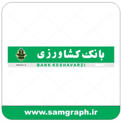 دانلود فایل تابلو لوگو ، آرم ، وکتور ، لایه باز بانک کشاورزی - DOWNLOAD KESHAVARZI BANK LOGO