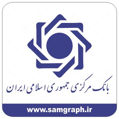 دانلود فایل تابلو لوگو ، آرم ، وکتور ، لایه باز بانک مرکزی جمهوری اسلامی - DOWNLOAD MARKAZI BANK LOGO