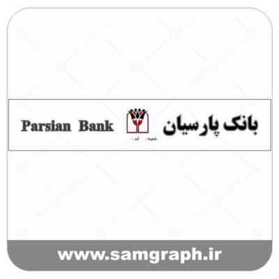دانلود فایل تابلو لوگو ، آرم ، وکتور ، لایه باز بانک پارسیان - DOWNLOAD PARSIAN BANK LOGO