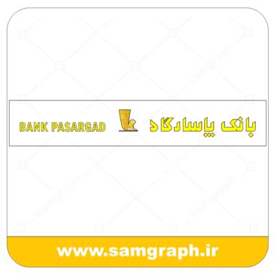 دانلود فایل تابلو لوگو ، آرم ، وکتور ، لایه باز بانک پاسارگاد - DOWNLOAD PASRAGAD BANK LOGO