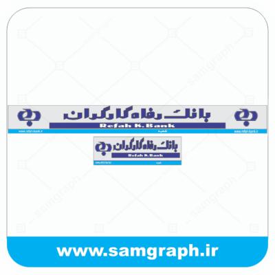 دانلود فایل تابلو لوگو ، آرم ، وکتور ، لایه باز بانک رفاه کارگران - DOWNLOAD REFAH KARGARA BANK LOGO