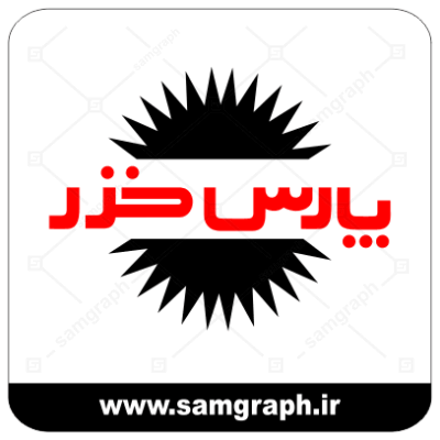 دانلود طرح وکتور نماد لوگو پارس خزر - Download PARS KHAZAR logo symbol vector design