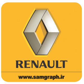 دانلود طرح وکتور لوگو کمپانی خودروسازی رنو - DOWNLOAD RENAULT CAR LOGO VECTOR
