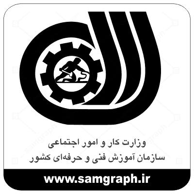 دانلود طرح وکتور لوگو سازمان فنی حرفه ای کشور - DOWNLOAD Logo of the professional technical organization of the country VECTOR