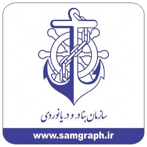دانلود طرح وکتور لوگو سازمان بنادر دریانوردی - Download the vector logo of the Maritime Ports Organization