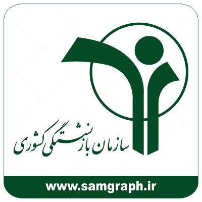 دانلود طرح وکتور لوگو سازمان بازنشتگی کشور - Download the vector design of the logo of the country's pension organization