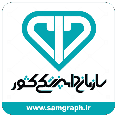 دانلود طرح وکتور لوگو سازمان دامپزشکی کشور - Download the vector logo design of the country's veterinary organization