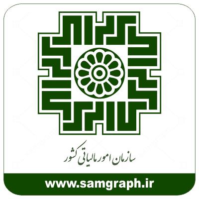 دانلود طرح وکتور لوگو سازمان مالیات کشور - Download the vector design of the logo of the country's tax organization