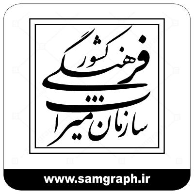 دانلود وکتور لوگو سازمان میراث فرهنگی کشور - Download the vector logo of the country's cultural heritage organization