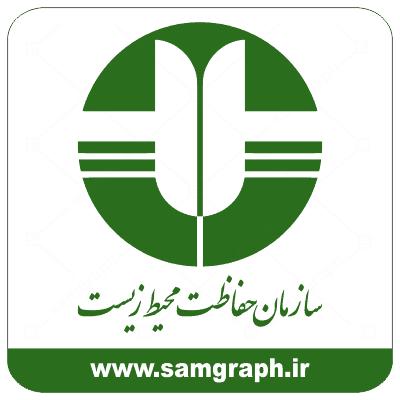 دانلود وکتور لوگو سازمان حفاظت از محیط زیست - Download the vector logo of the Environmental Protection Agency