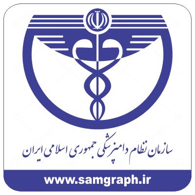دانلود طرح وکتور لوگو سازمان نظام دامپزشکی کشور - Download the vector logo design of the country's veterinary system organization