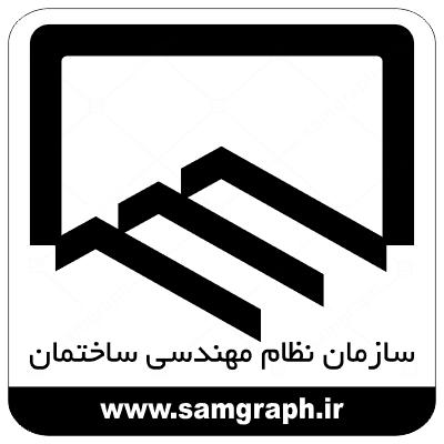 دانلود طرح وکتور لوگو سازمان نظام مهندسی ساختمان - Download the vector logo design of the building engineering system organization