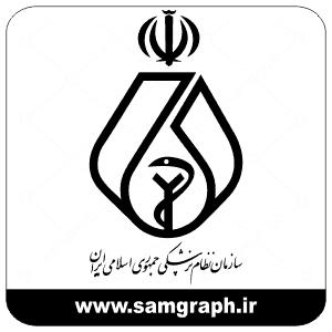 دانلود طرح وکتور لوگو سازمان نظام پزشکی - Download vector logo design of medical system organization
