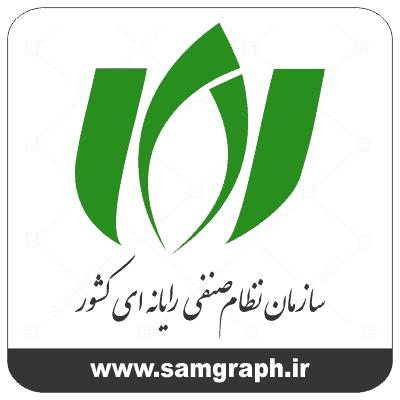 دانلود طرح وکتور لوگو سازمان نظام صنعتی کشور - Download the vector logo design of the Industrial System Organization of the country