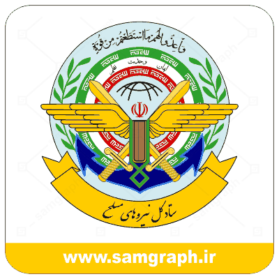 دانلود طرح وکتور لوگو ستاد کل نیروی مصلح - Download the logo design of the General Staff of the Armed Forces