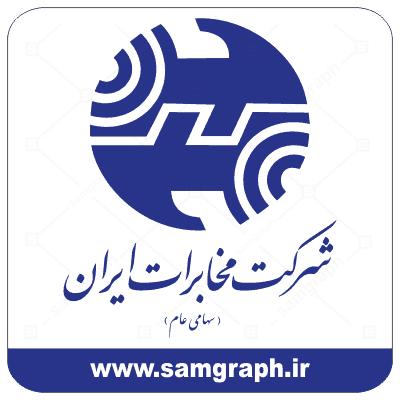 دانلود طرح وکتور لوگو شرکت مخابرات - Download Telecommunication Company Logo Vector Design