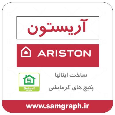 دانلود طرح وکتور لوازم خانگی اریستون - Download Home Appliances ariston logo Vector